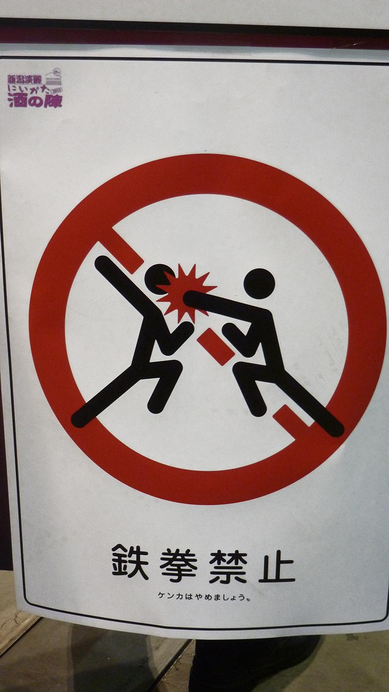 No Fighting Sign From Fukushima – Pt....